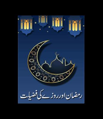 Ramzan Aur Roza Ki Fazeelat Aur Ajar (19-04-2019)