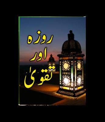 Roza Aur Taqwa (10-05-2019)