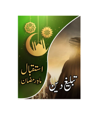 Tableegh-e-Deen Aur Istiqbal-e-Mah-e-Ramzan (03-05-2019)