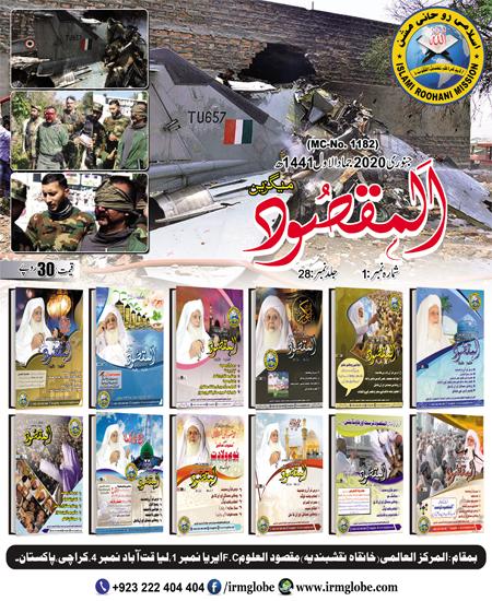 Al-Maqsood_January_2020
