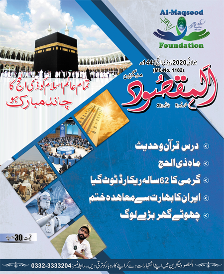 Al-Maqsood_July_2020