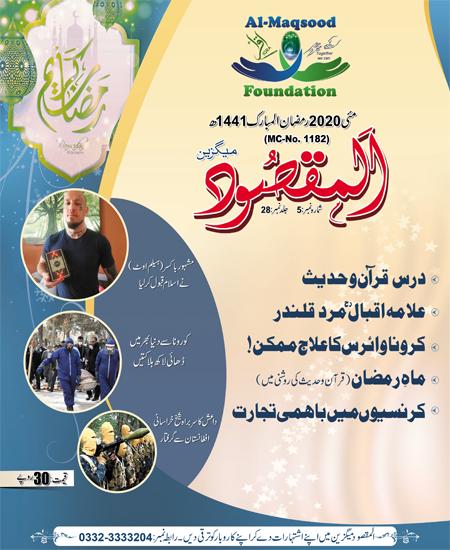 Al-Maqsood_May_2020
