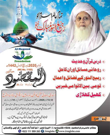 Al-Maqsood_November_2020