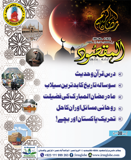 Al-Maqsood_April_2021