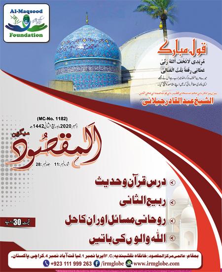 Al-Maqsood_December_2020