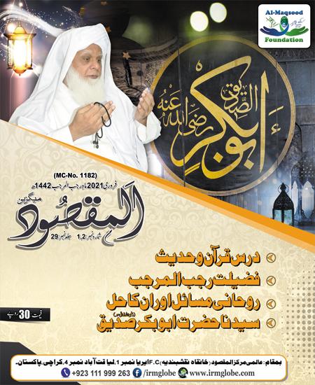 Al-Maqsood_February_2021