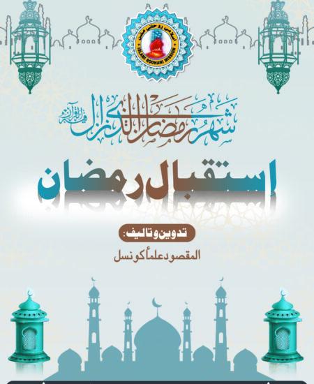 Istiqbal_Mah_e_Ramzan