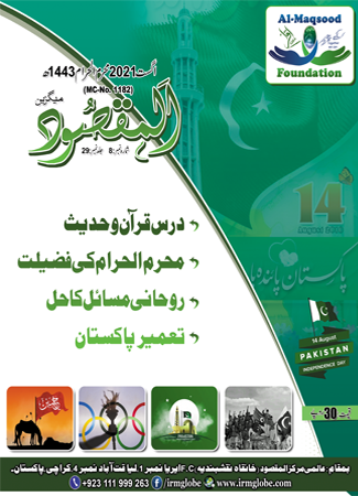 Al-Maqsood_August_2021