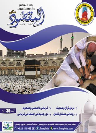 Al-Maqsood_July_2021