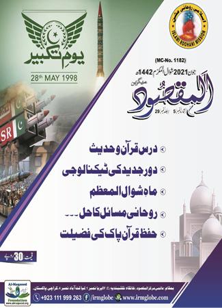 Al-Maqsood_June_2021